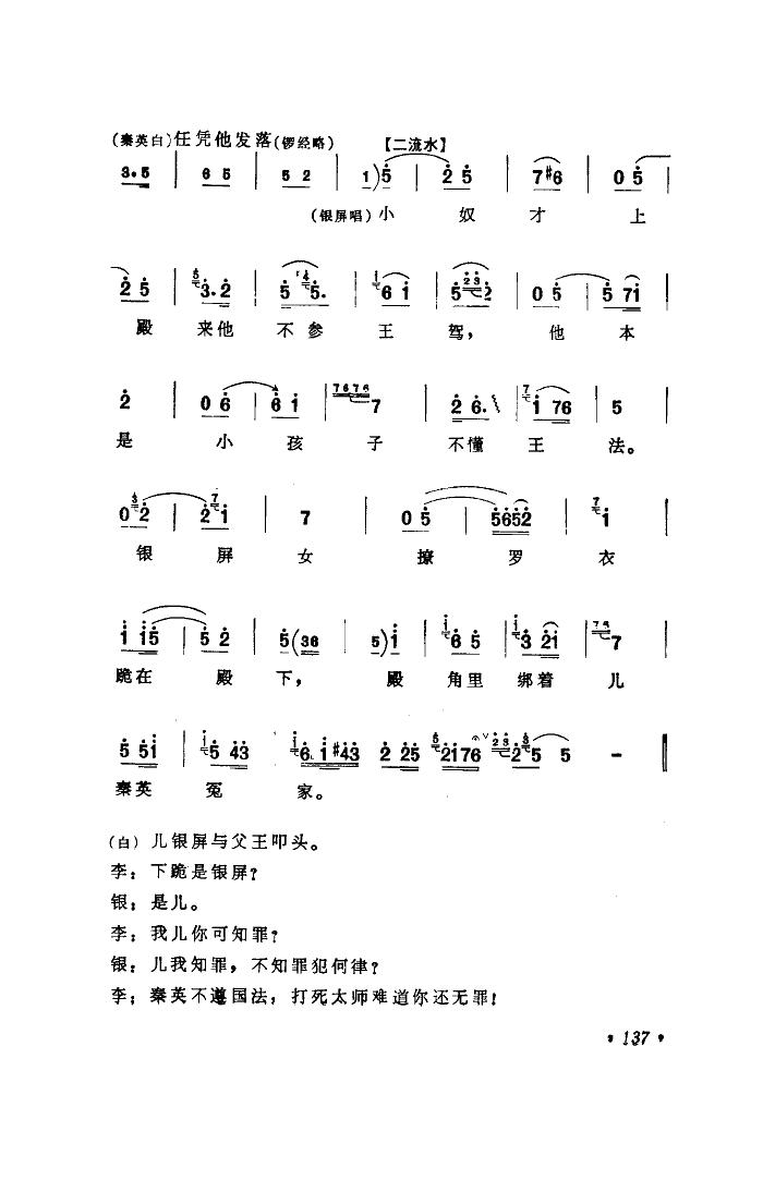 金水桥 晋剧曲谱