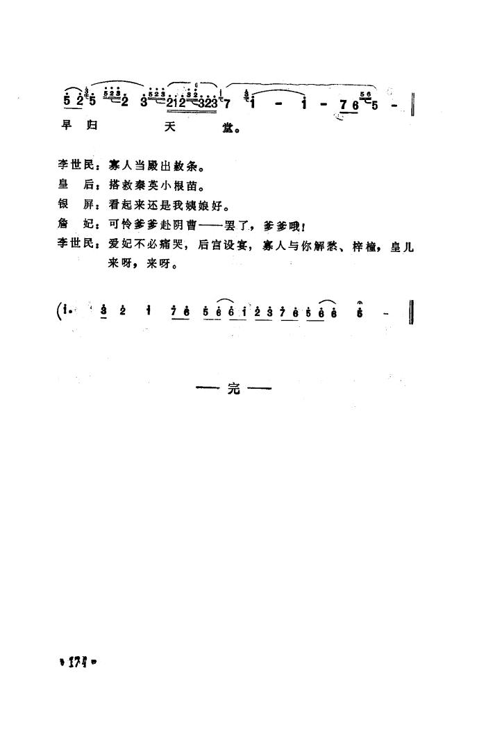 金水桥(晋剧曲谱)