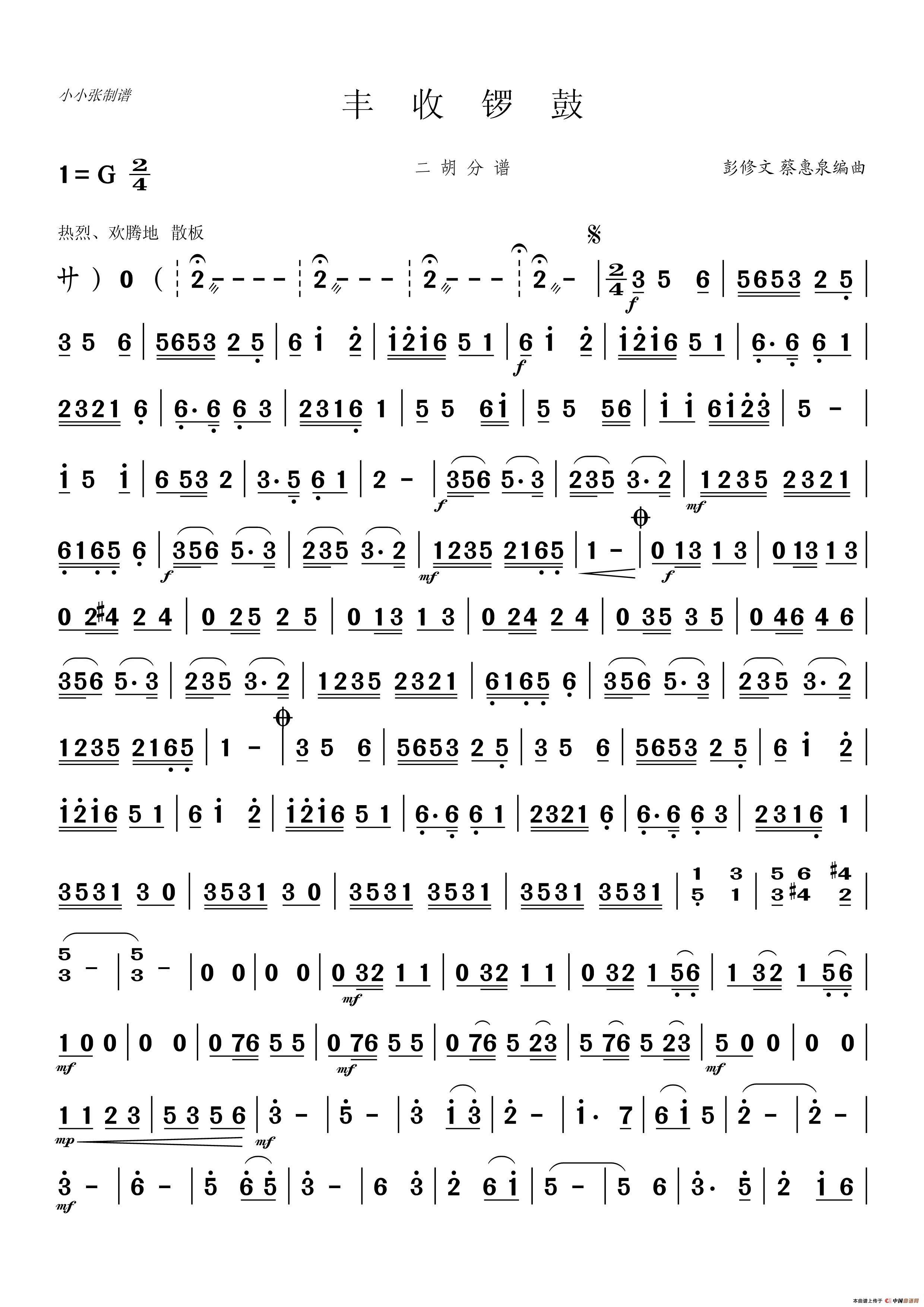 丰收锣鼓 器乐合奏二胡分谱