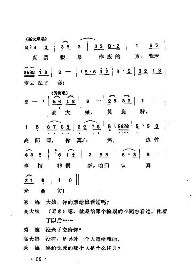 吕剧李二嫂后传曲谱