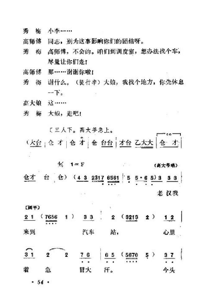 春风送暖(吕剧全剧)(051-100)_简谱_搜谱网