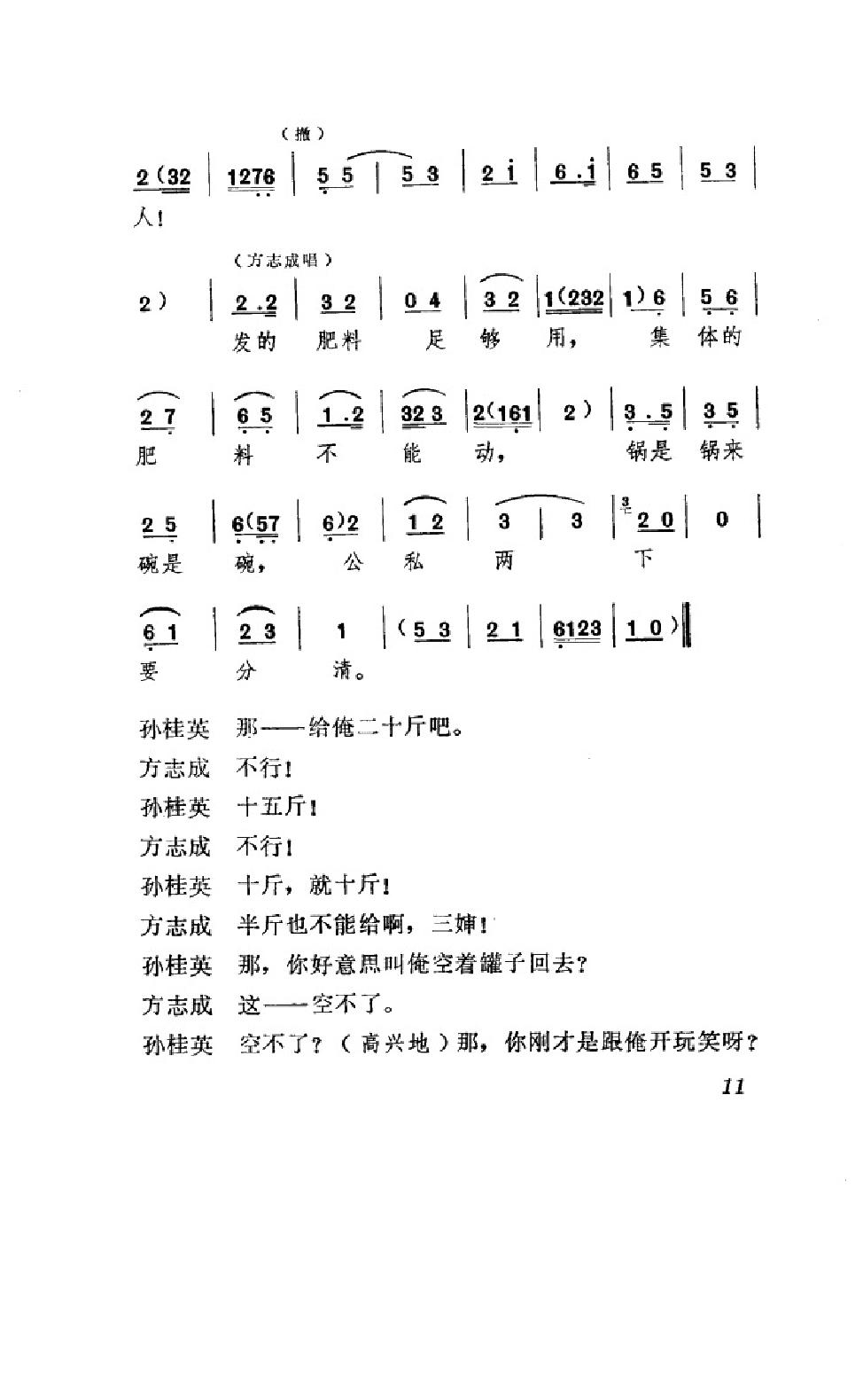 吕剧清明三月三曲谱