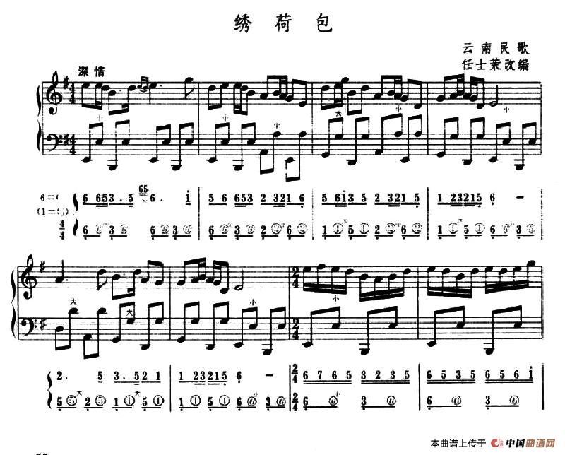 绣荷包(五线谱 简谱)