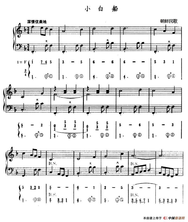 白船 五线谱 手风琴谱