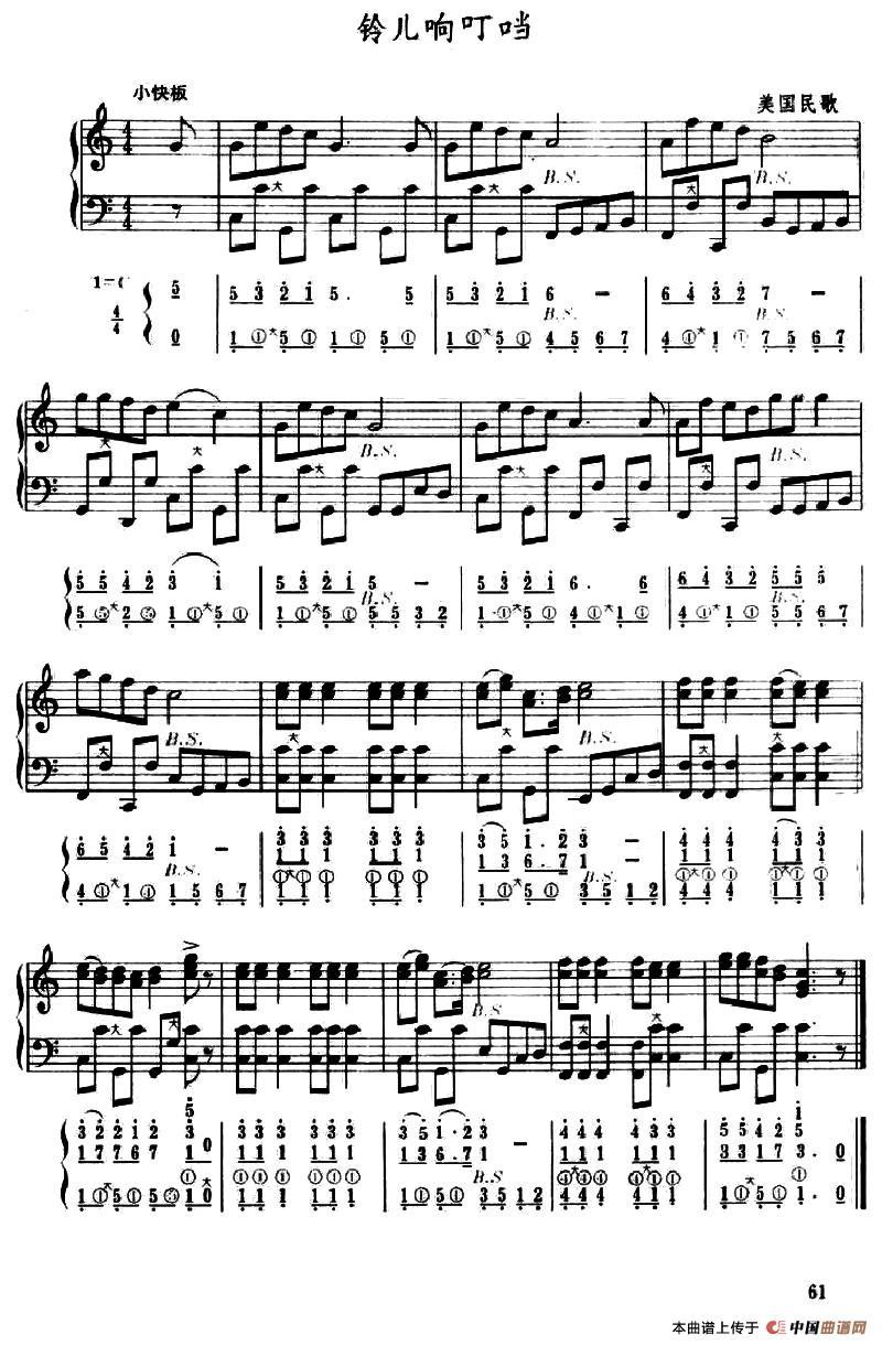 铃儿响叮当 五线谱 手风琴谱图片