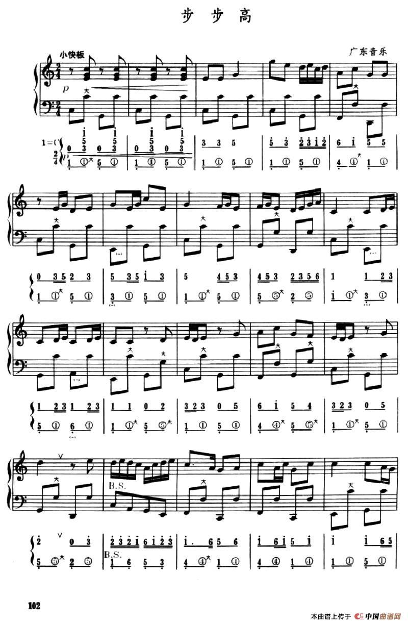 步步高 五线谱 手风琴谱