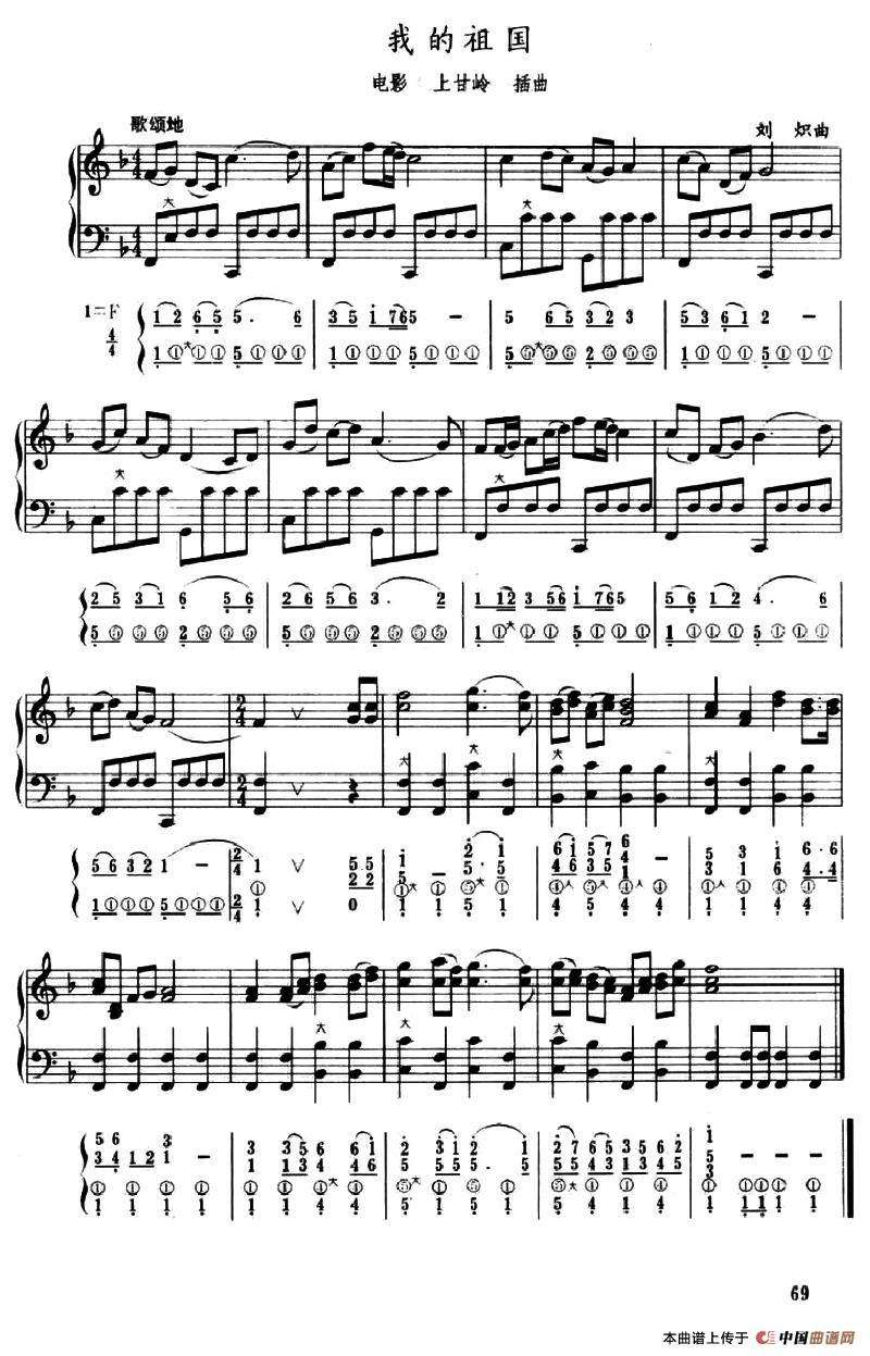 我的祖国 五线谱 手风琴谱