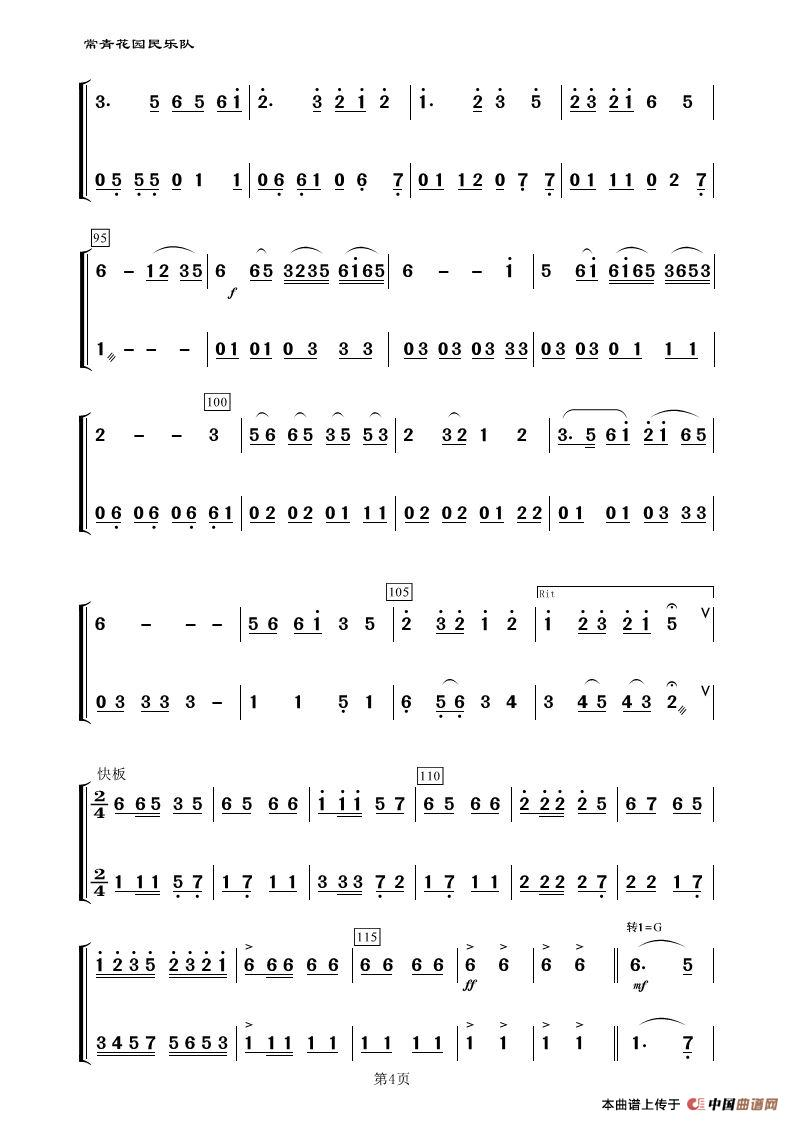 绣荷包(民乐合奏,主旋律与中胡)