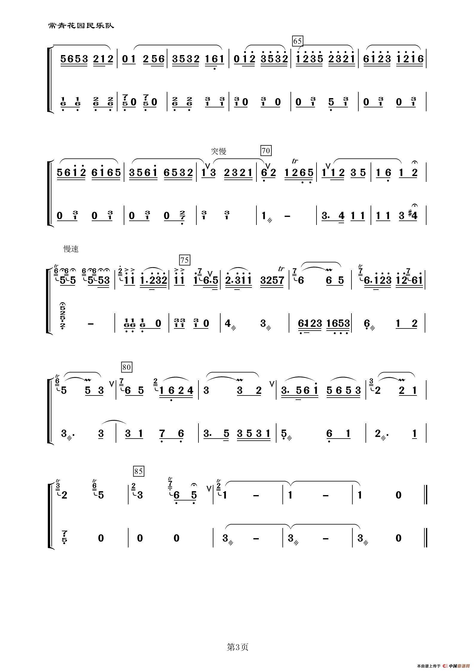 姑苏行 民乐合奏 主旋律与中阮分谱