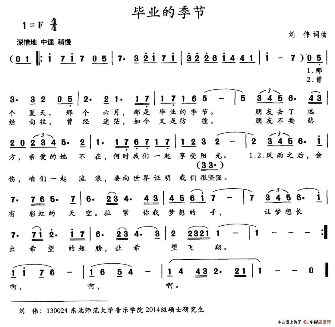 毕业歌(简谱)- 豆丁网