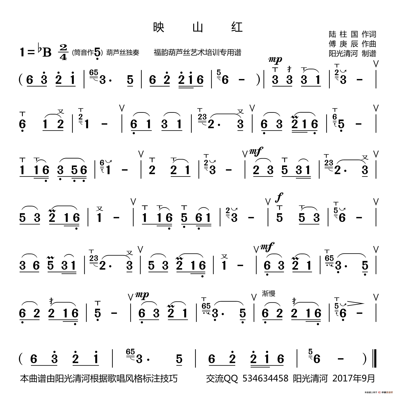 映山红 葫芦丝谱 简谱 -映山红 葫芦丝谱