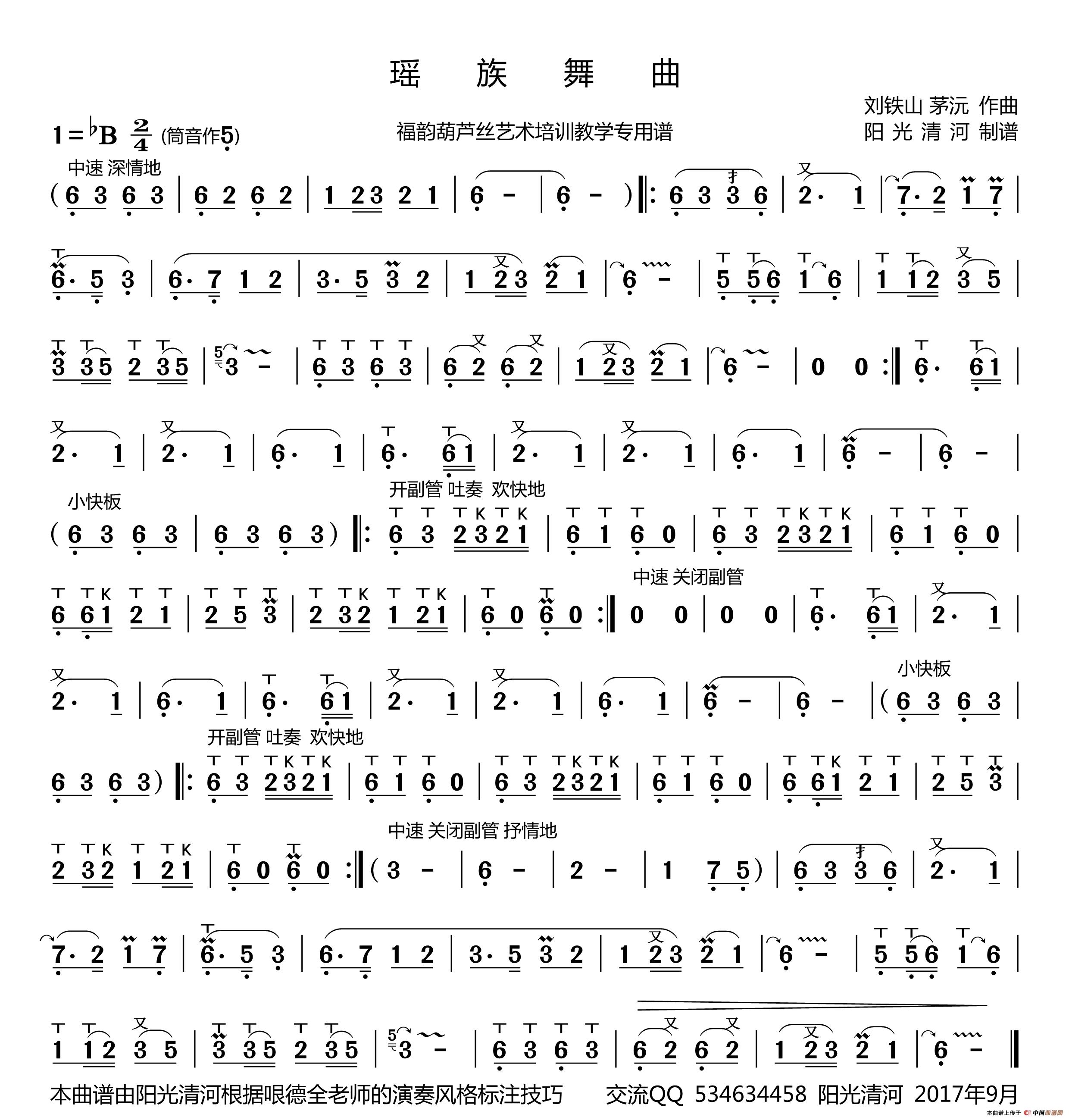 瑶族舞曲 葫芦丝谱