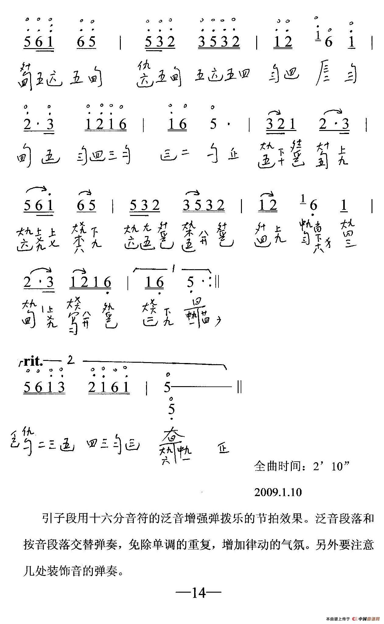 茉莉花(古琴谱,简谱 减字谱)_古筝谱_搜谱网