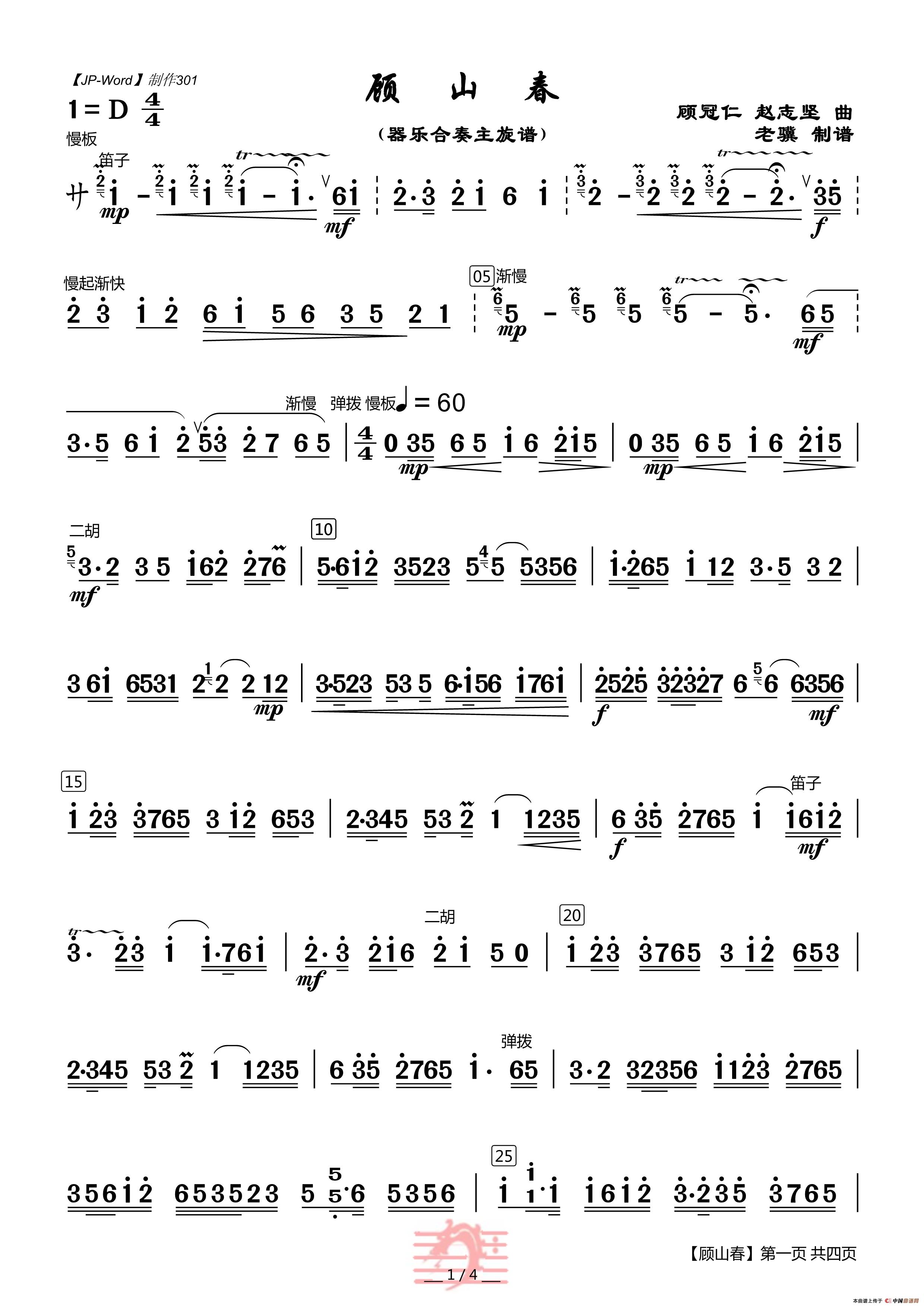 山春 器乐合奏主旋谱