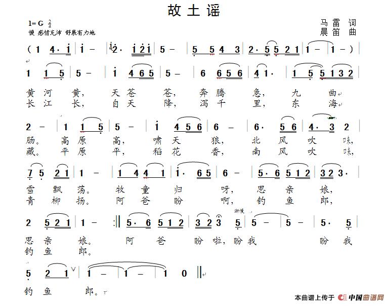 伶仃谣笛子曲谱-故土谣 马雷词 晨笛曲