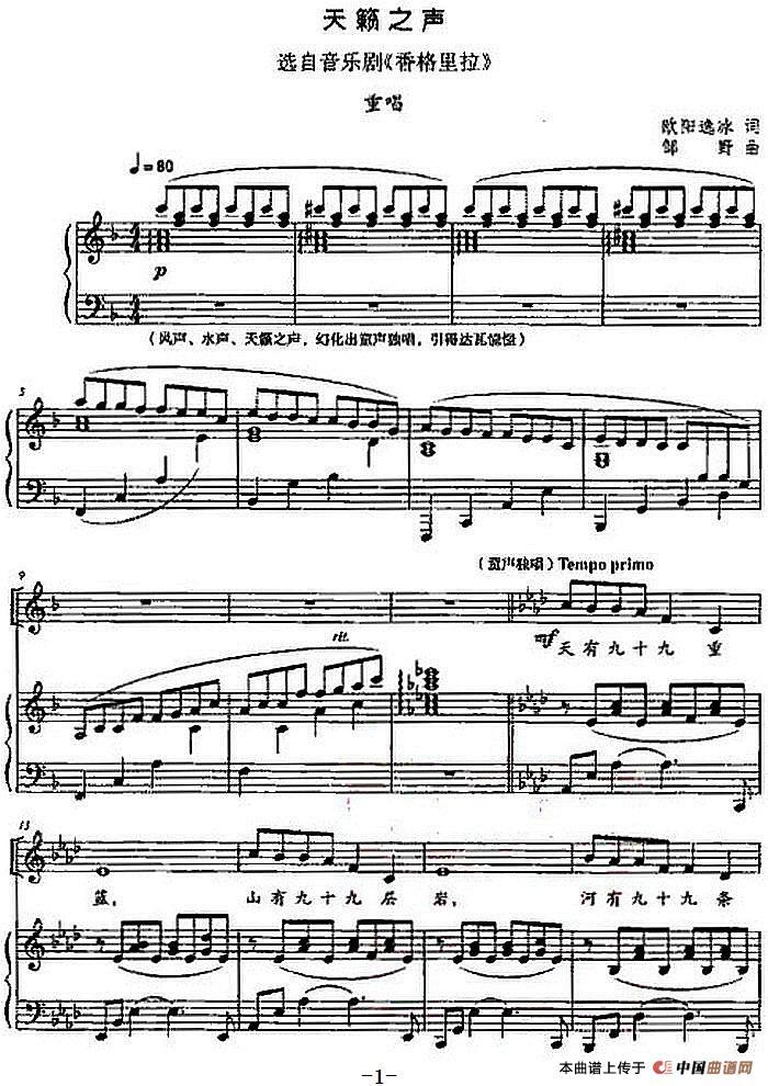 天赖之音古筝谱