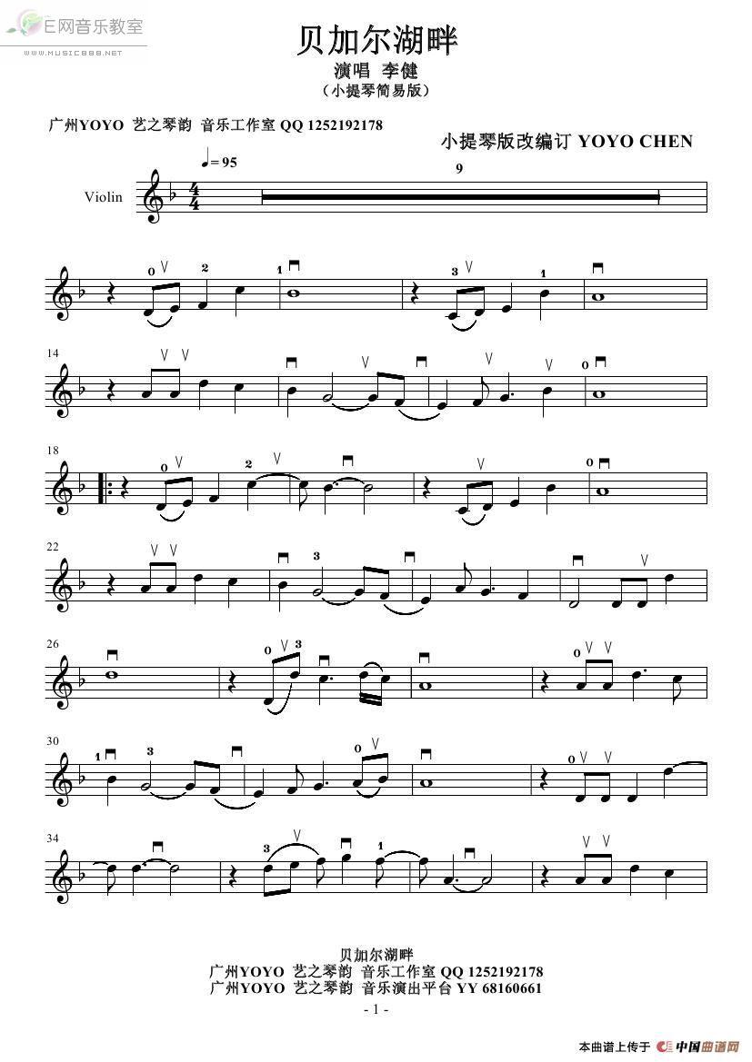 贝加尔湖畔 小提琴简易版