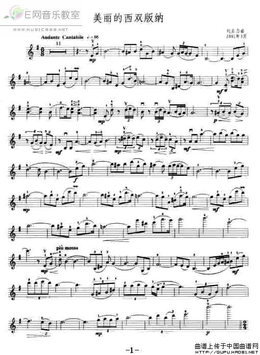 丽的西双版纳 小提琴谱