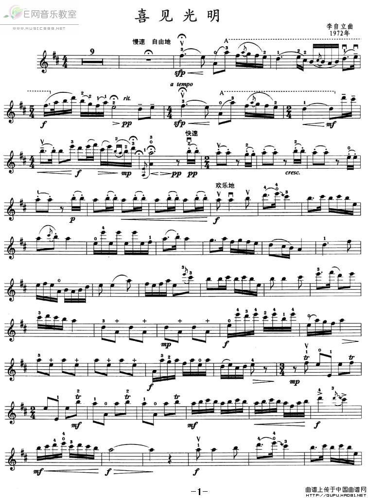 喜见光明 小提琴谱 五线谱