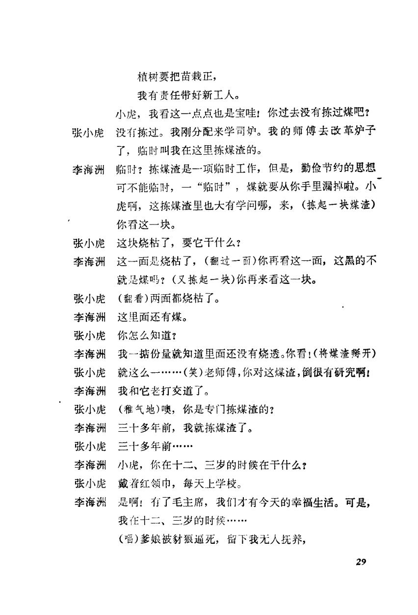 捡煤渣(淮剧全剧及选曲4首)
