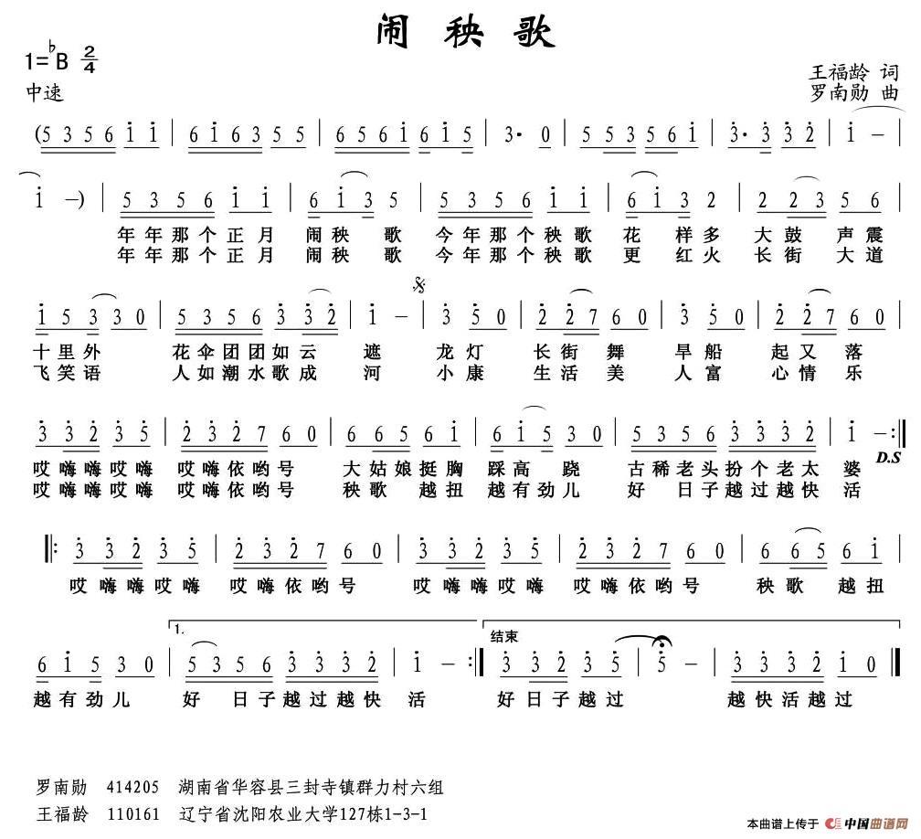 拥军秧歌合奏曲谱