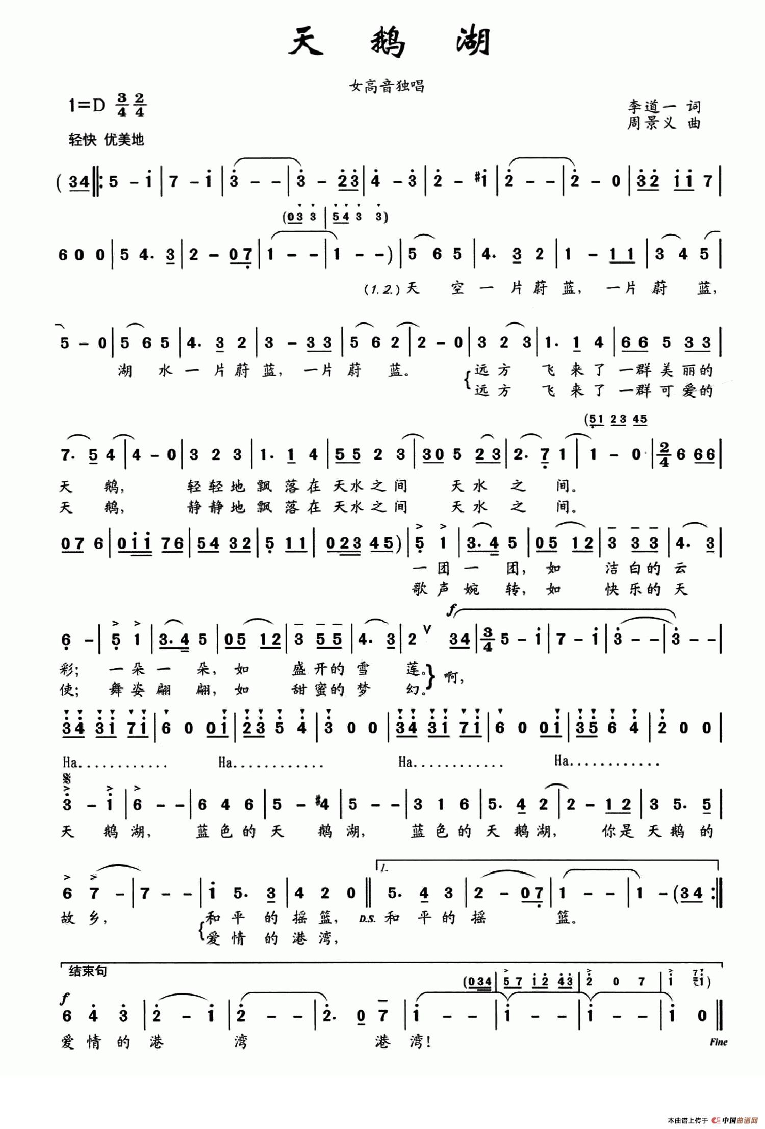 天鹅湖钢琴简谱_天鹅湖(李道一词 周景义曲)_简谱_搜谱网