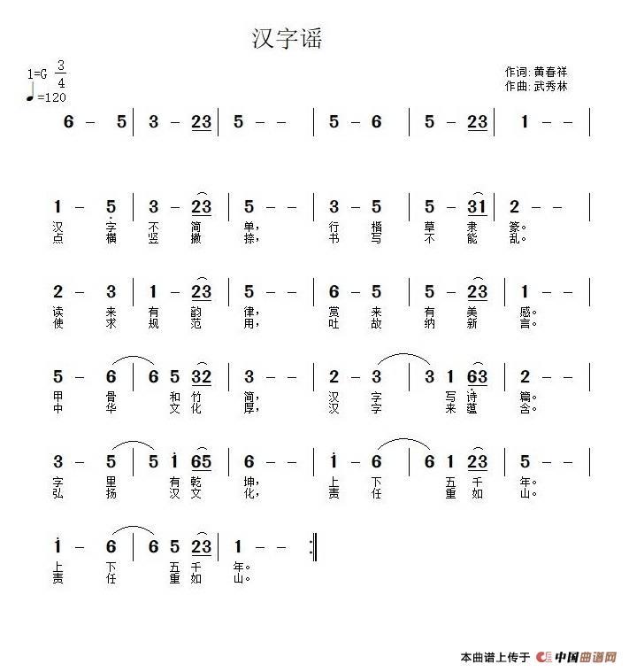 简谱转汉字_汉字的演变过程