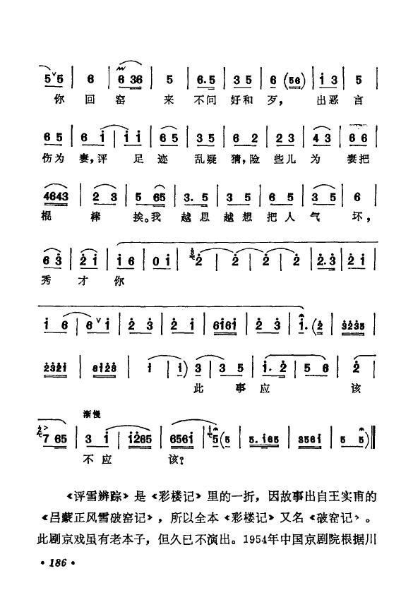 雷剧唱腔简谱_晋剧花脸唱腔简谱