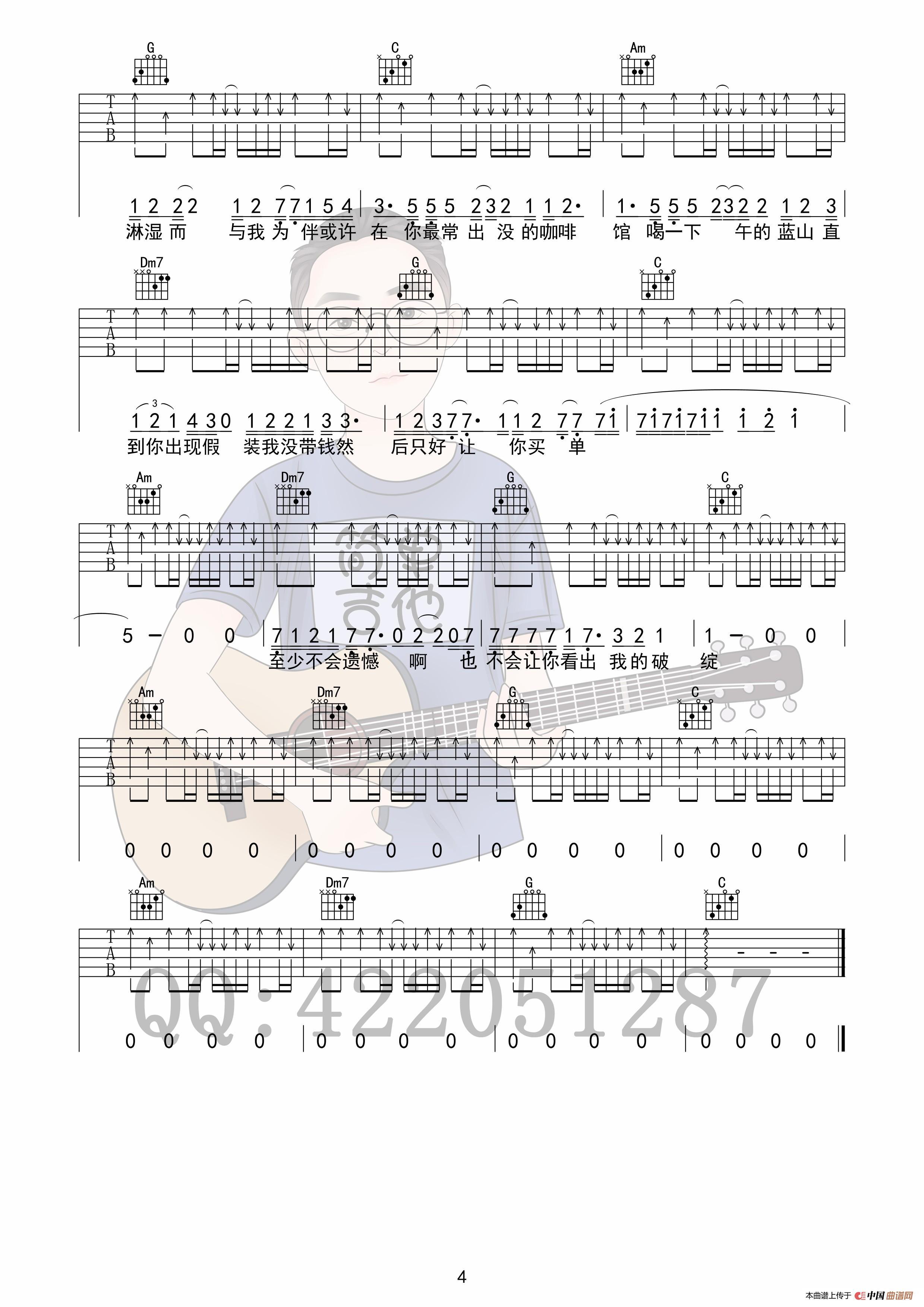 预谋邂逅(吉他六线谱)_简谱_歌谱下载_搜谱网