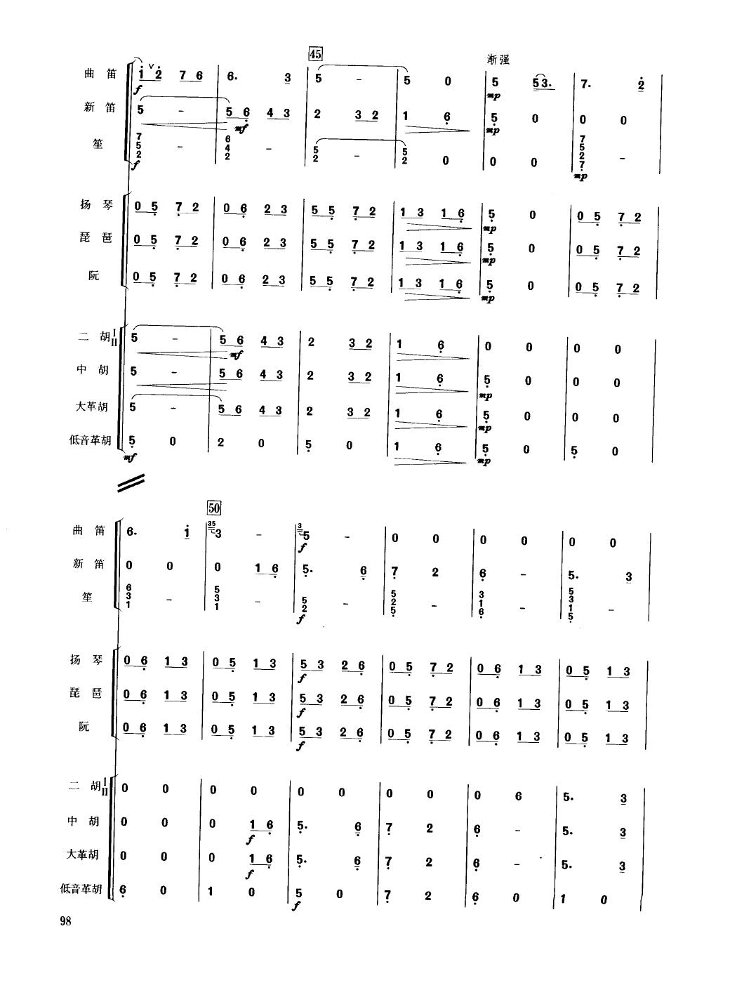 京调 民乐合奏总谱图片