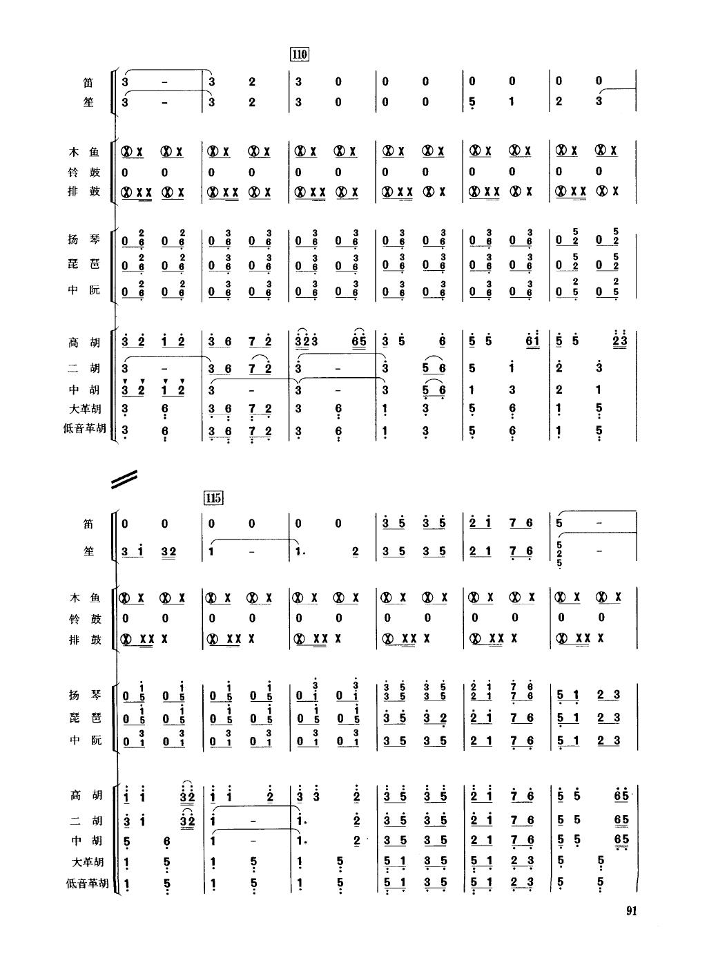 步步高 民乐合奏总谱图片