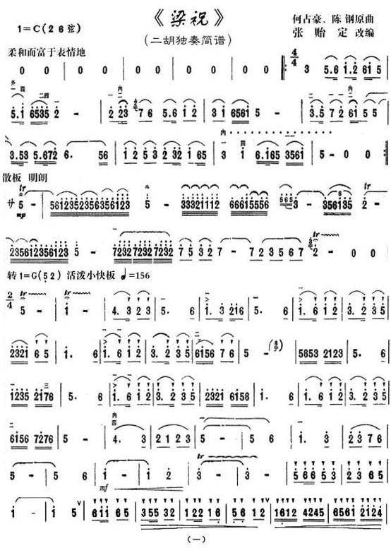二胡梁祝完整版曲谱_谁有梁祝二胡长笛古筝的合奏谱啊?我们学校要排节目啊