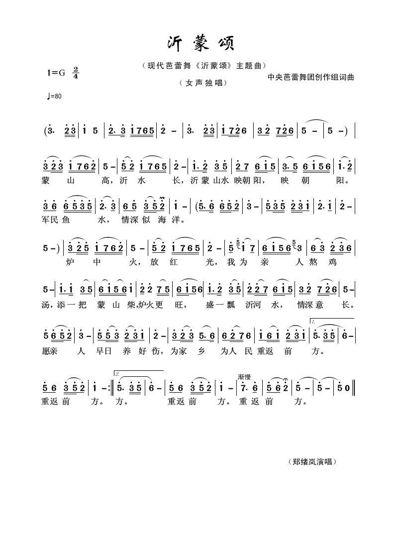 沂蒙颂(现代芭蕾舞《沂蒙颂》主题曲)简谱图片