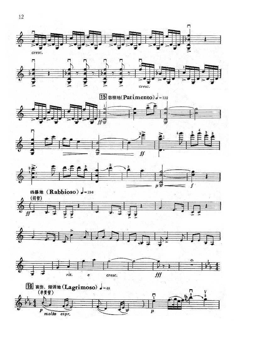 缙剧谱子-梁祝 小提琴全剧谱