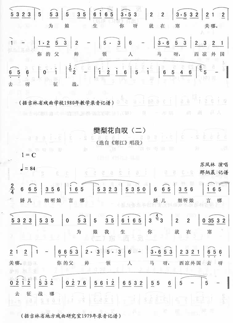 樊梨花自叹 寒江唱段 二人转简谱 歌谱乐谱 e网音乐教室