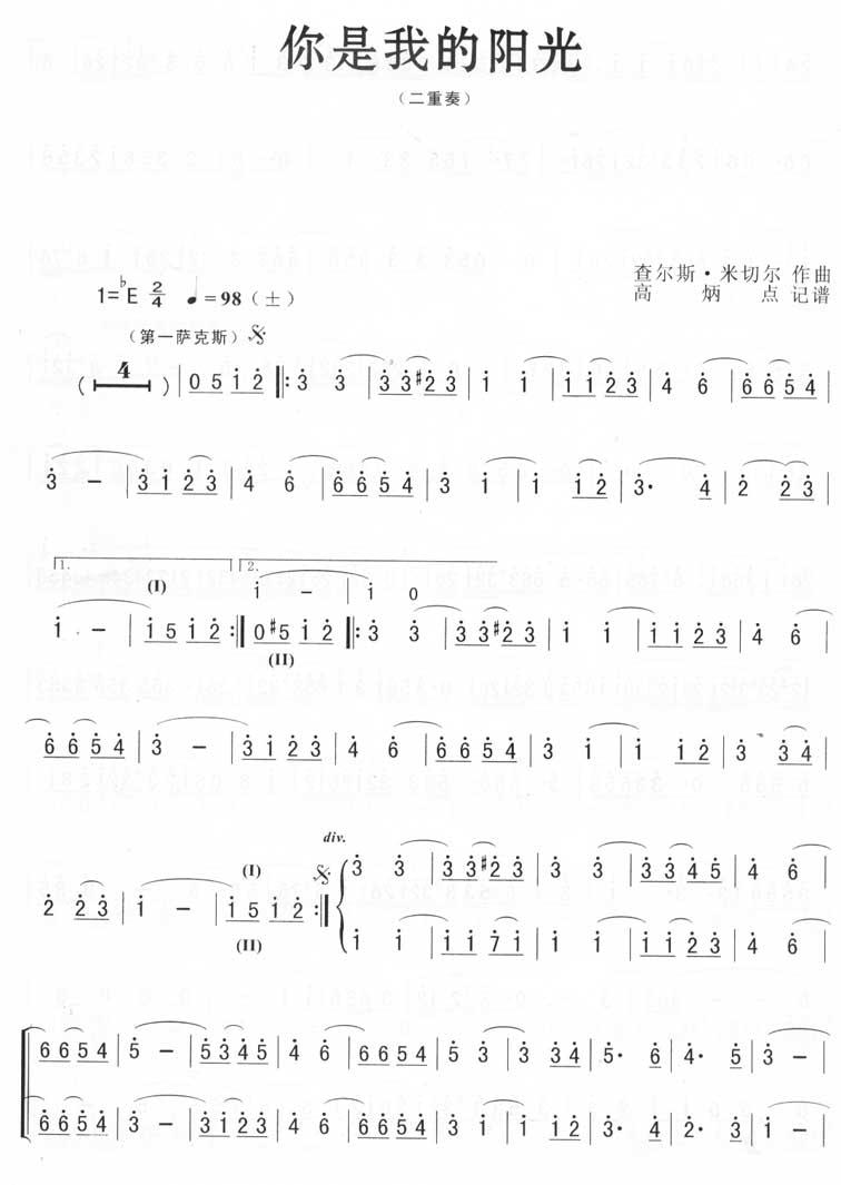 萨克斯曲重奏谱