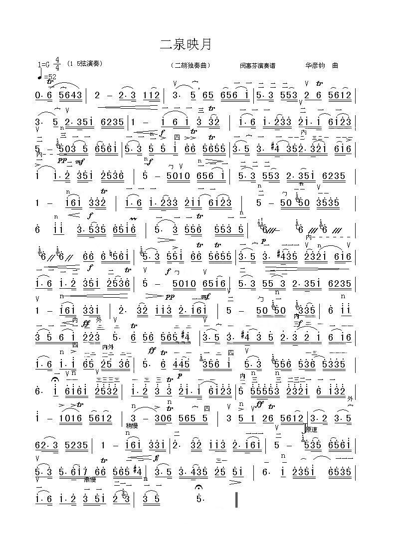 二泉映月(闵惠芬演奏谱)