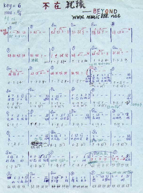 不再犹豫(乐队乐谱)[手稿]