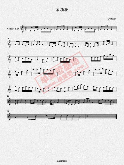 单簧管独奏乐谱 茉莉花
