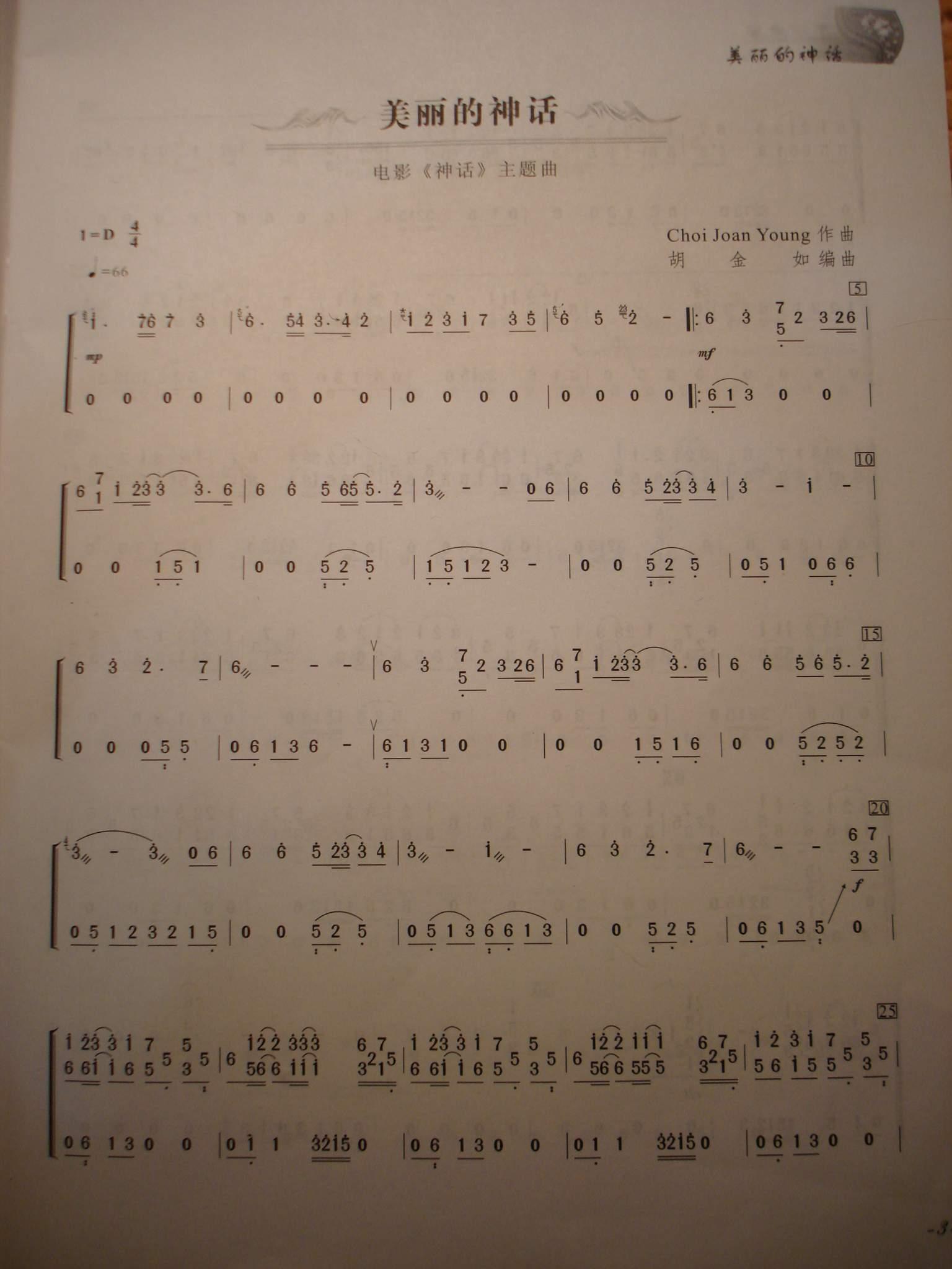 古筝曲谱 美丽的神话