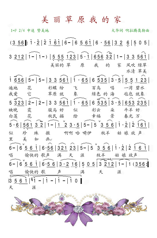 美丽的草原我的家  演唱演奏汇集  曲谱 - 墨舞斋主人湖北刘学武 - 墨舞斋主人湖北刘学武的博客