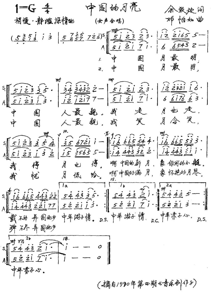 中国的月亮_简谱_歌谱下载