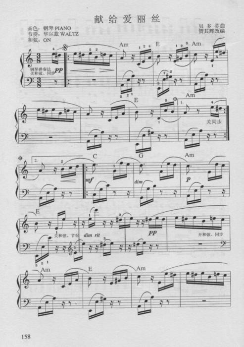 献给爱丽丝(1)_钢琴谱