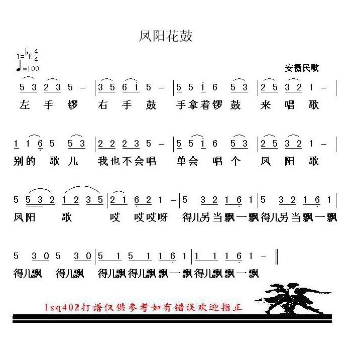 凤阳花鼓_简谱_用户传谱