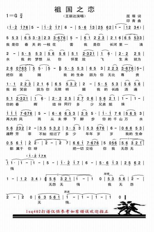 祖国之恋-王丽达 - 风景独好 - 三阳智库