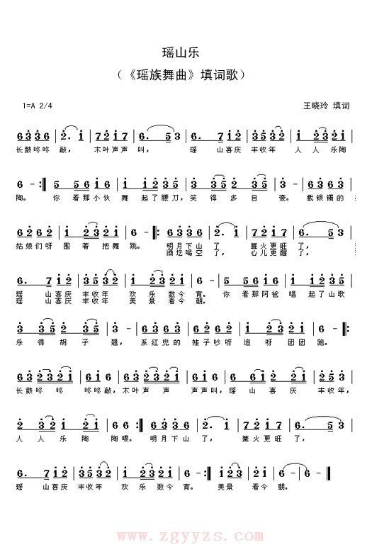 简谱 吉他谱 钢琴谱 五线谱 口琴谱 古筝谱 萨克斯谱 二胡谱 长笛谱