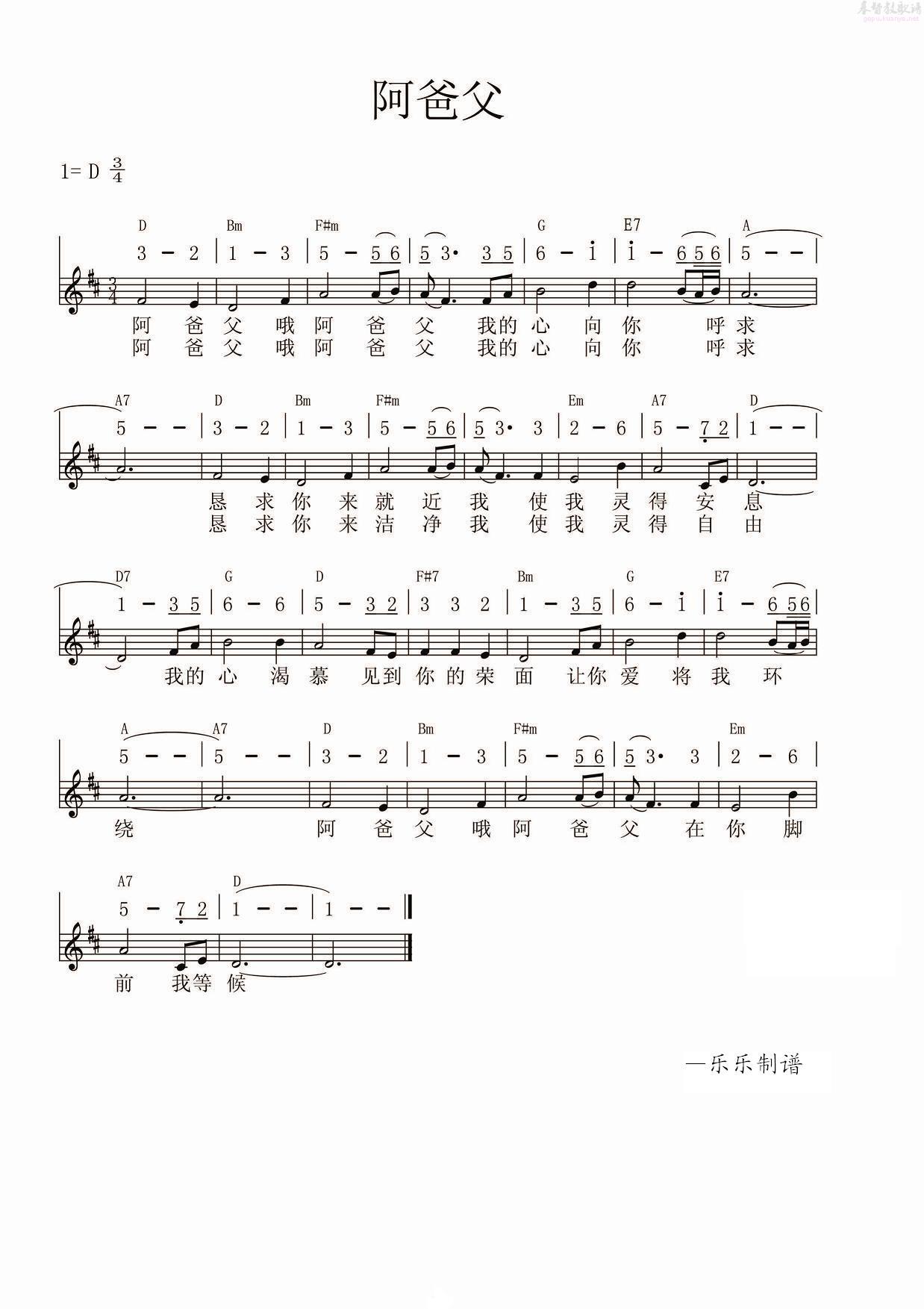 小城多可爱的歌谱