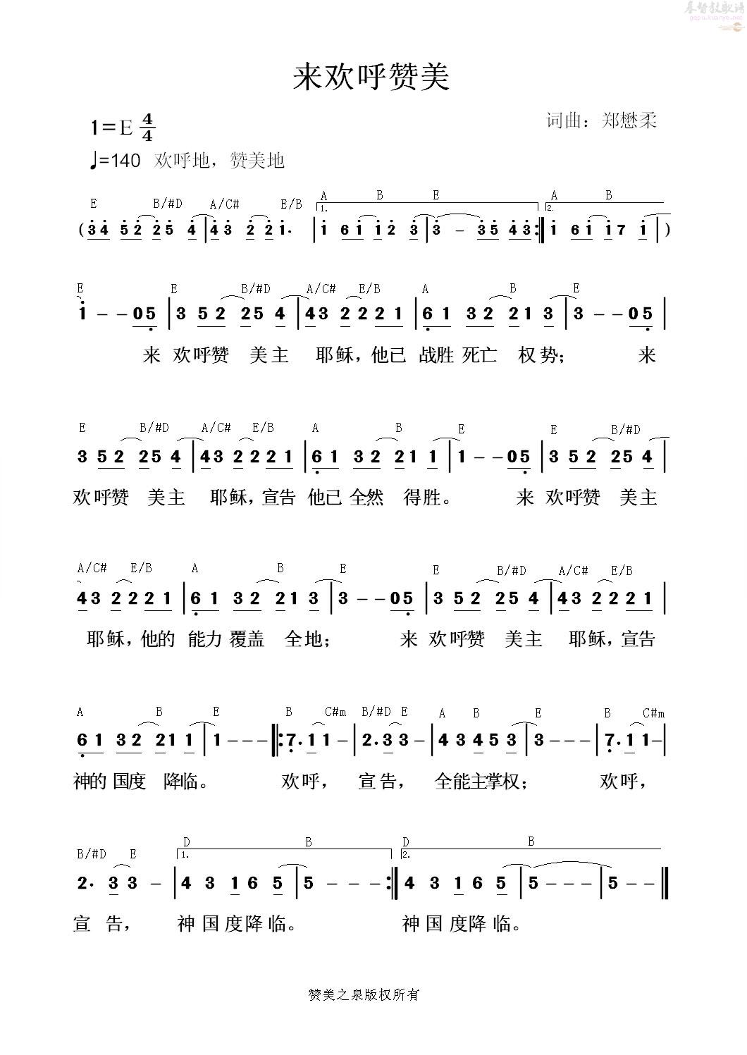 来欢呼赞美; 来欢呼赞美(简谱)-歌谱-基督教文艺-上海基督教-福音传道