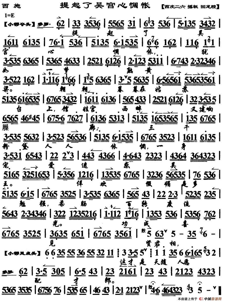 提起了吴宫心惆怅 西施 选段 琴谱