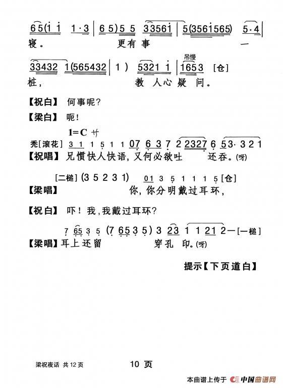 [粤剧]梁祝夜话_简谱_搜谱网